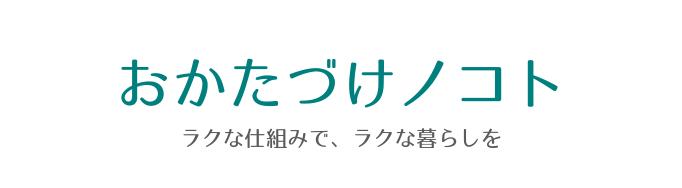 おかたづけノコト| 大阪市城東区|整理収納アドバイザー