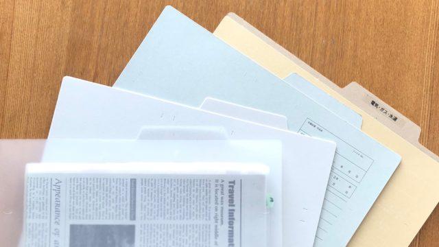 ホームファイリング 個別フォルダー 書類整理の方法