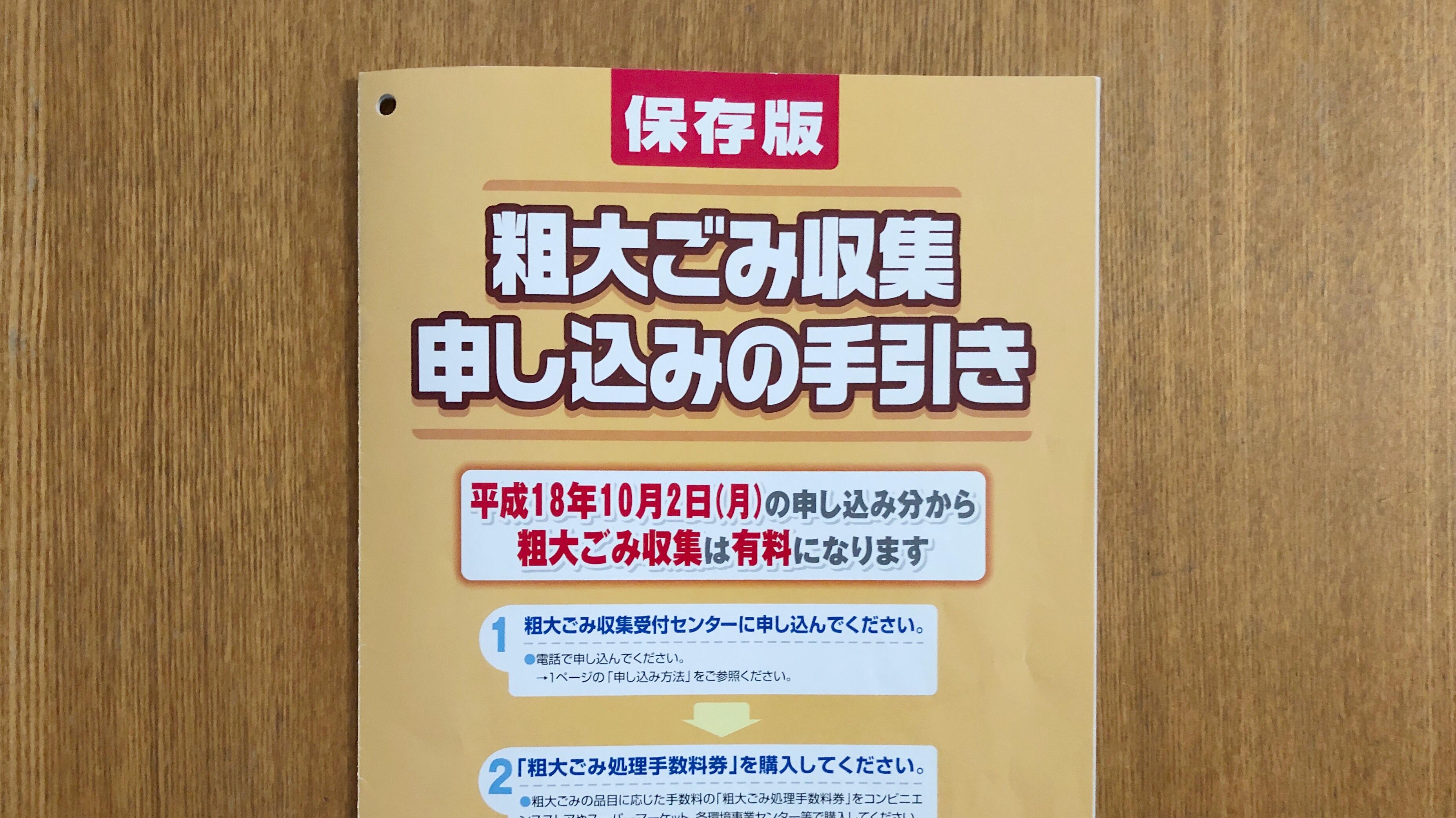 大阪 市 粗大 ゴミ ネット