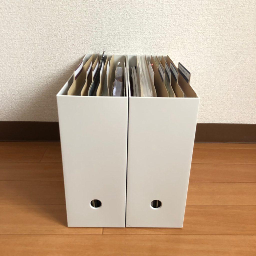 無印良品 ファイルボックス