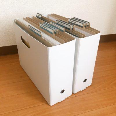 無印良品 発砲ポリプロピレン製 ファイルボックス
