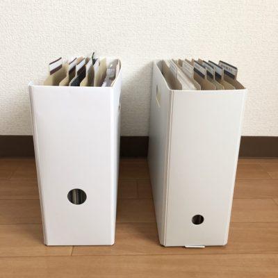 タノシー 無印良品 ファイルボックス