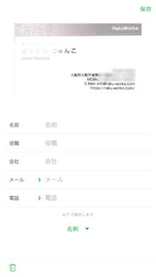 Evernote 名刺