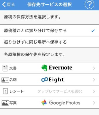 ScanSnap Eight 名刺