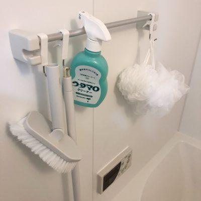 浴室 掃除道具 置き場所 吊るす収納