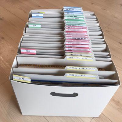 ホームファイリング 書類整理サポート