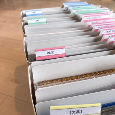 書類整理 家庭の書類