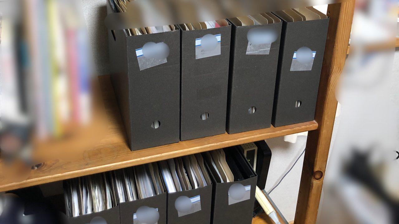 ホームファイリング 無印良品 書類整理