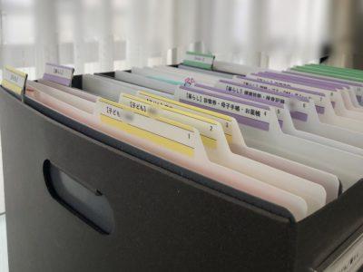 ホームファイリング 家庭の書類整理 無印良品 セリア