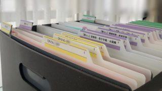 ホームファイリング 家庭の書類整理