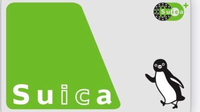 モバイルSuicaを関西で使う