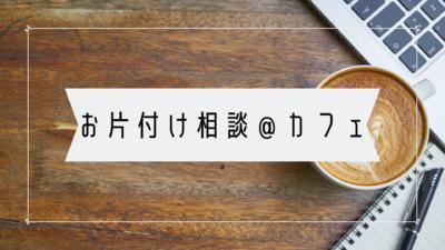 お片付け相談@カフェ
