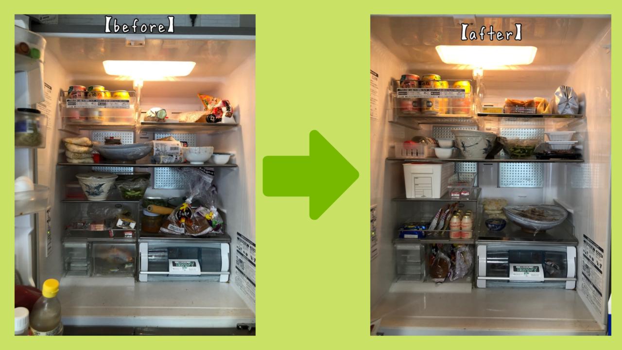 冷蔵庫 お片付け ビフォーアフター