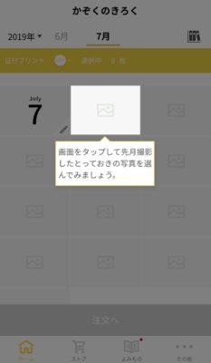 かぞくのきろく アルバム アプリ