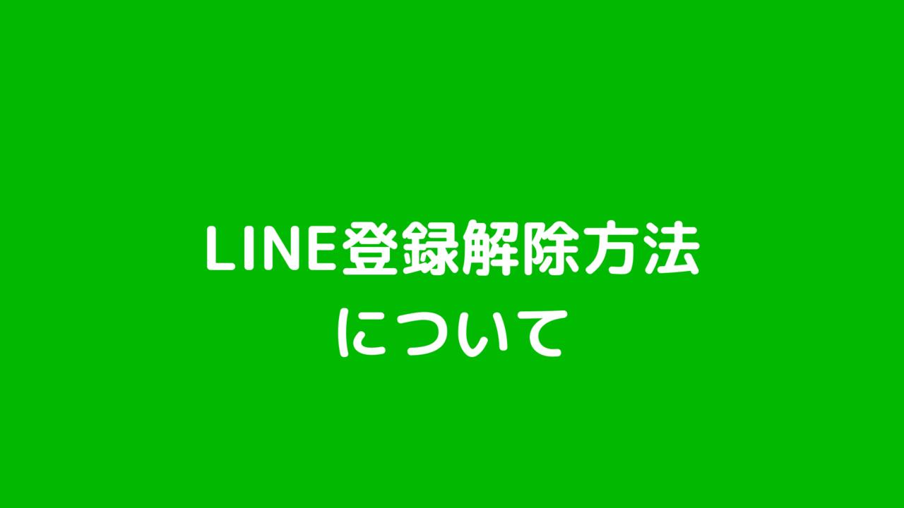 LINE登録解除方法 友だち解除