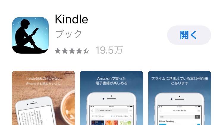キンドル Kindle 電子書籍