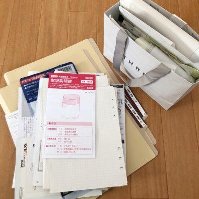 書類整理 ホームファイリング