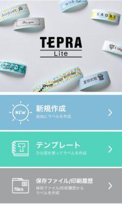 テプラLR30 アプリ