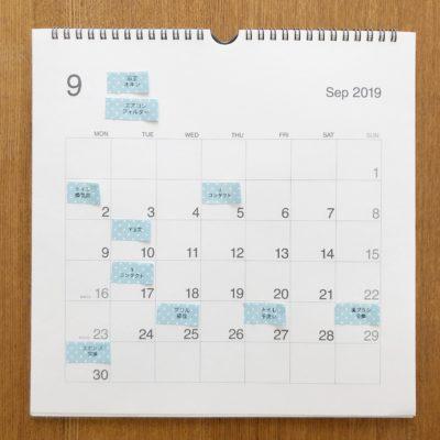 カレンダー 家事のルーティン