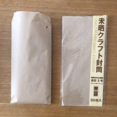 長形3号 経費レシート