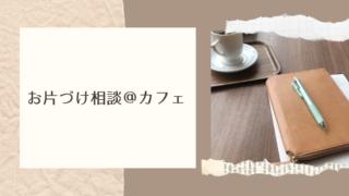 お片づけ相談 カフェ