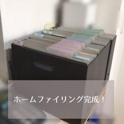ホームファイリング 書類整理