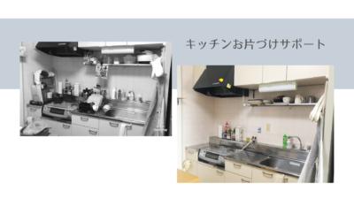 キッチン お片づけサポート