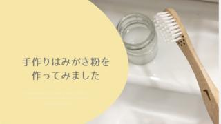 手作り歯磨き粉