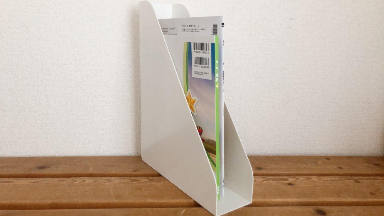 教科書収納 ファイルボックス