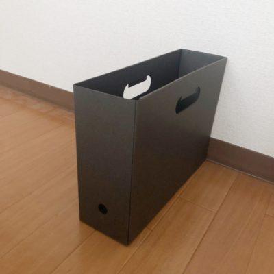 無印良品 ダンボール製 ファイルボックス
