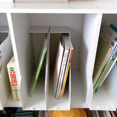 小学生 教科書収納
