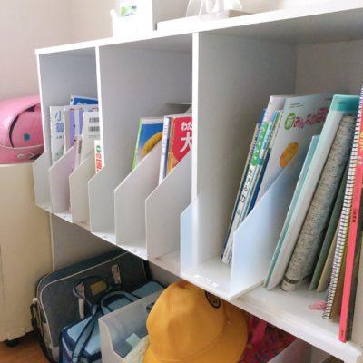 教科書収納 小学生