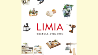 LIMIA契約ライター