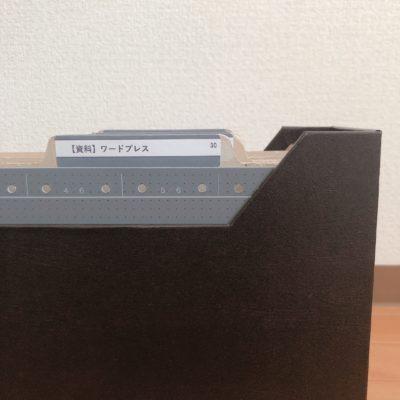 ニトリ ファイルボックス 高さ