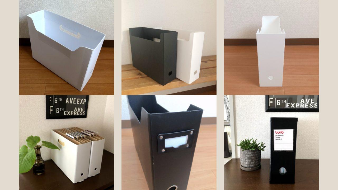 ファイルボックスの選び方