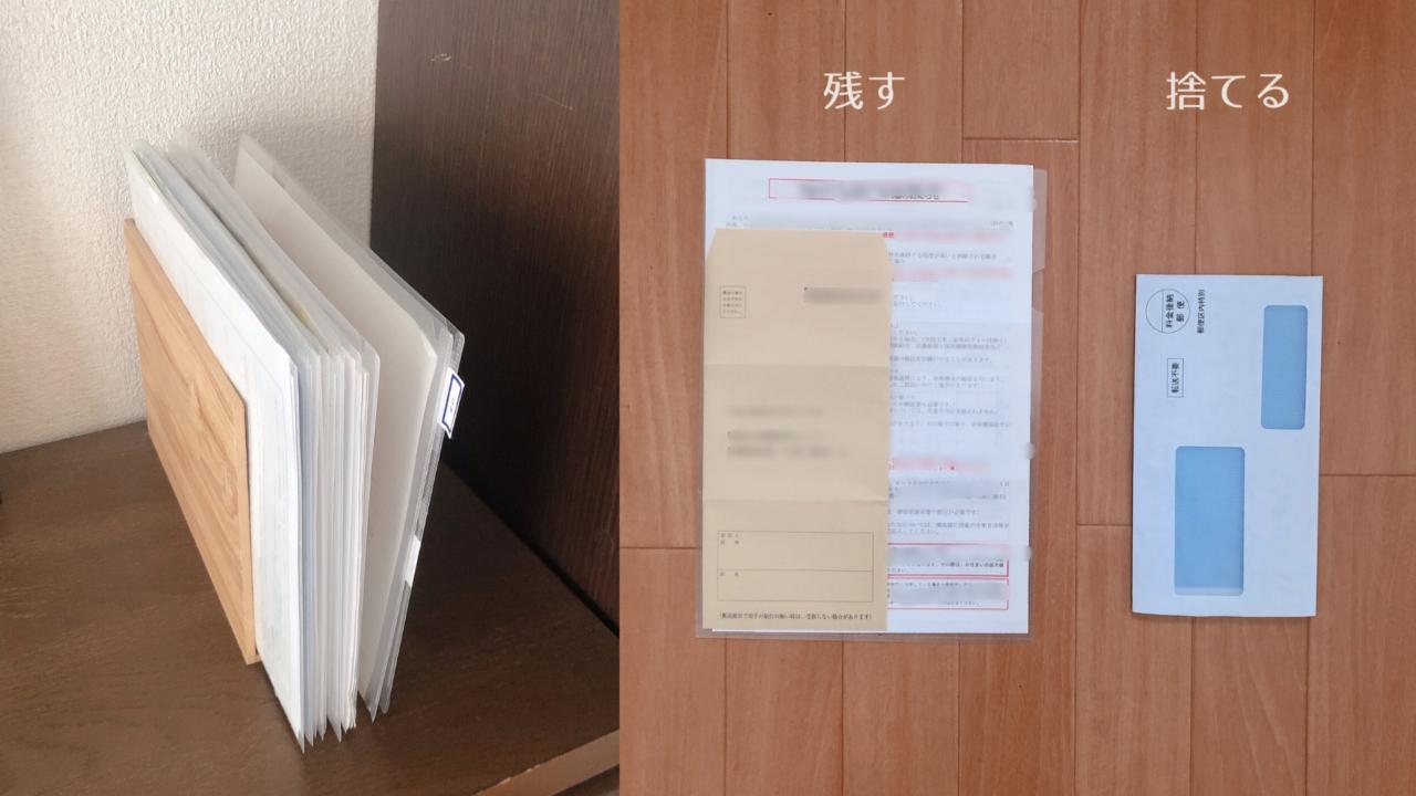 未処理 一時置場 書類