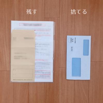 郵便物 整理