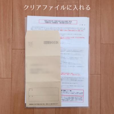 郵便物 整理方法