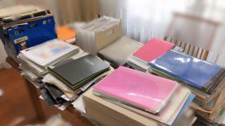 書類整理サポート