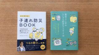 子連れ防災BOOK 被災ママに学ぶ