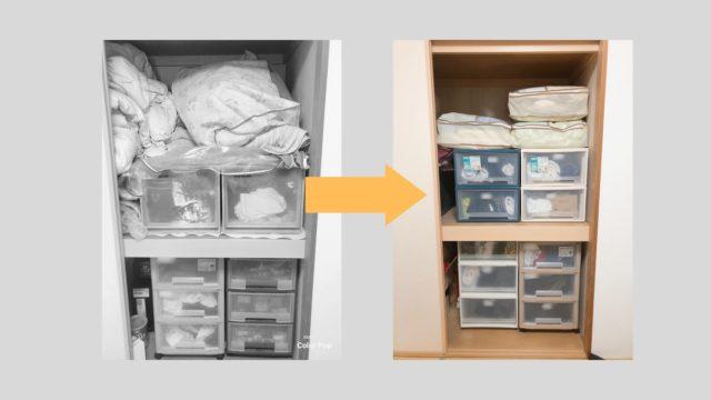 お片づけサポート 押入れ収納 衣類収納
