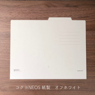 コクヨ 個別フォルダー NEOS