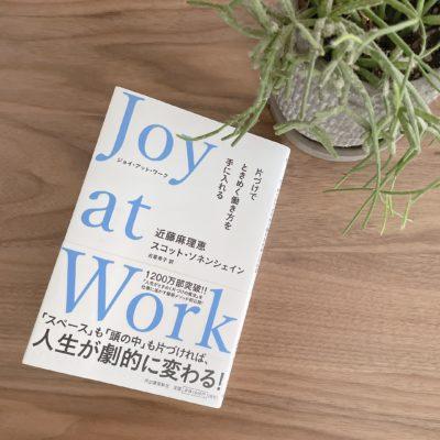 こんまり Joy at Work