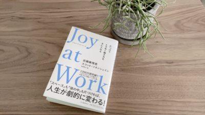 こんまり 新刊 Joy at Work