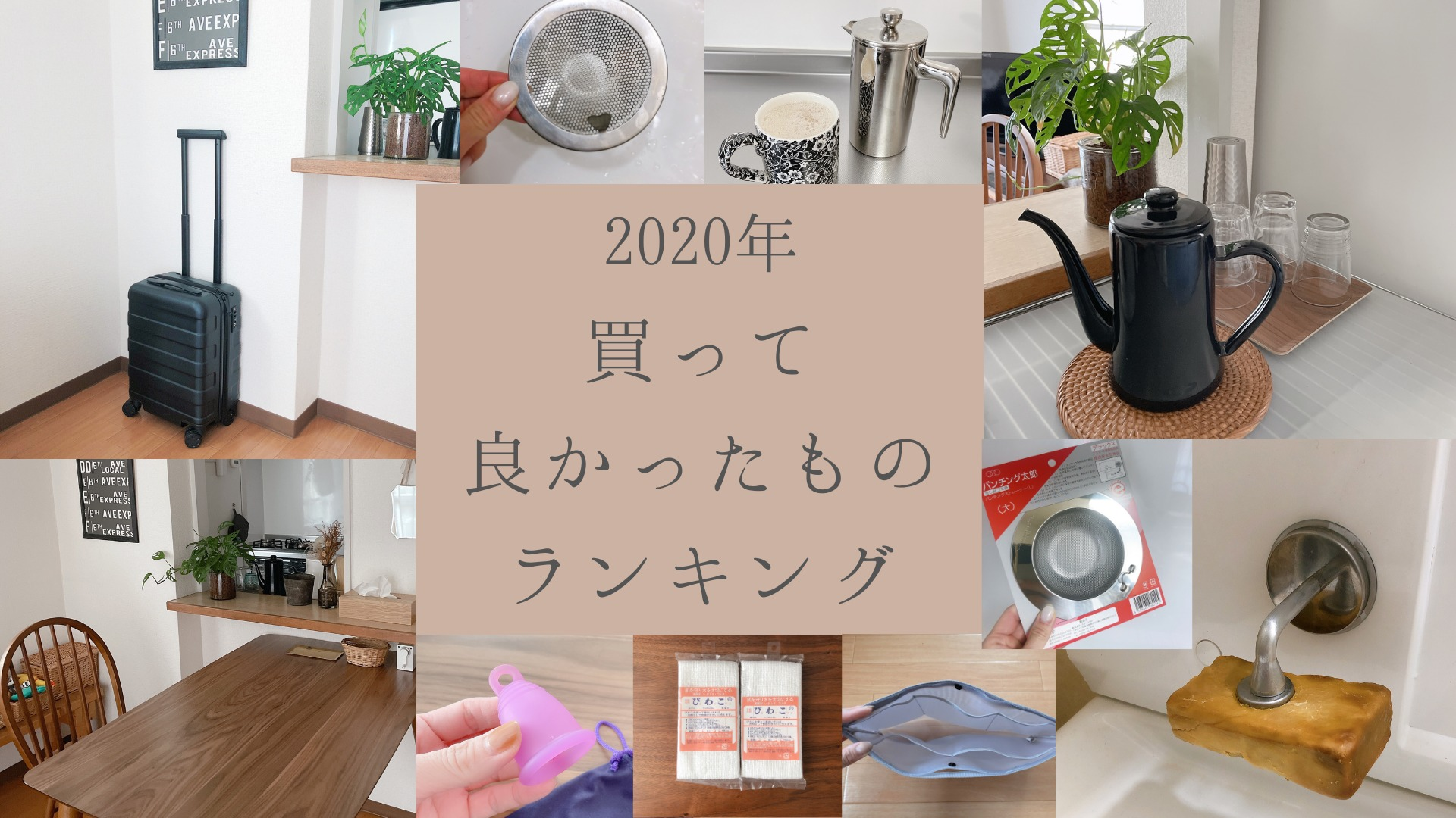 【2020年】買って良かったランキング10選