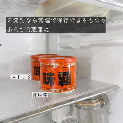 食品ストック管理 冷蔵庫